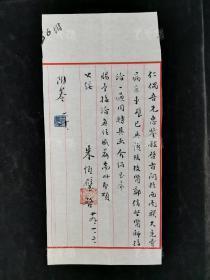 同一来源:著名药理学家、曾任上海医学院院长 朱恒璧 1940年致仁-偶毛笔书札一通一页(钤印:朱恒璧印)HXTX313769