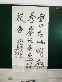 版画大师修军款书法(冬日...),用墨老道。