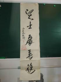 陕西老书法家张兴斌先生书法(?士展英姿),字体独特。