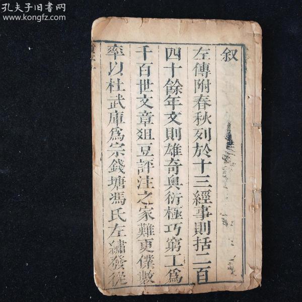 mk40《增补左绣》 存1册 首册 清乾隆戊辰(1748年)嵩山书屋竹纸木刻