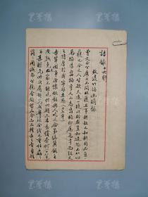 叶-恭-绰旧藏:毛笔稿本《遐庵语录十六则》一册筒子页六叶 HXTX312072