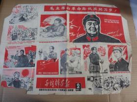 文革套红印报纸《千匀棒画报》1968年,福建省革命造反委员会,长38cm52cm,品如图。
