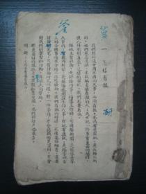 D0013胶东解放区约1946年《课本》,内有地瓜芽、东北九省等,此解放区课本少见
