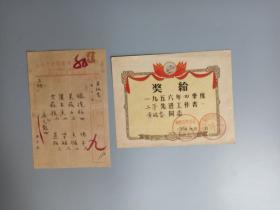 """著名中医、中国古医学会创始人 刘民叔 1955年毛笔处方笺一件 附1956年中国百货公司上海市鞋帽公司颁发《奖给》一件(使用""""上海市老闸区第三联合诊所""""笺纸) HXTX169686"""