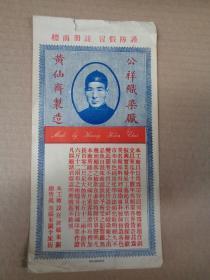 民国商标《公祥织染厂,黄仙斋制造》民国,一张,长25cm13cm,品好如图。