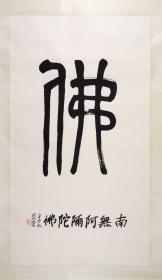 西泠印社社长 刘江 书法