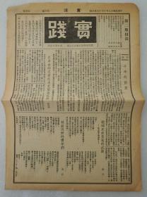 Z:罕见 民国抗战时期报纸《实践》第二期 1938年初版 8开2版 收录有歌颂民族圣地的武汉、湖李村战役的前后等内容!广州青年救亡实践社主编!