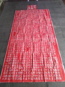 碑拓,朱砂红拓片 原石愿拓【颜真卿颜家庙碑】宣纸拓片全套2张,大尺寸,单张尺寸234cmx123cm,全手工。品相完好。字迹清晰,原石原拓 全套2张