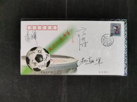 中国足协副主席 高洪波、以及足球运动员李辉、杨朝晖 签名1996年《北京国安足球封》一枚HXTX166955