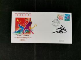 """中国羽毛球运动员、2000年获悉尼奥运会混双冠军 高崚 2004年签名《中华健儿再创辉煌勇夺金牌纪念封》一枚(贴有""""羽毛球混合双打""""邮票) HXTX166963"""