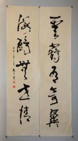 【武中奇】中国书法家协会理事  书协江苏分会主席 书法