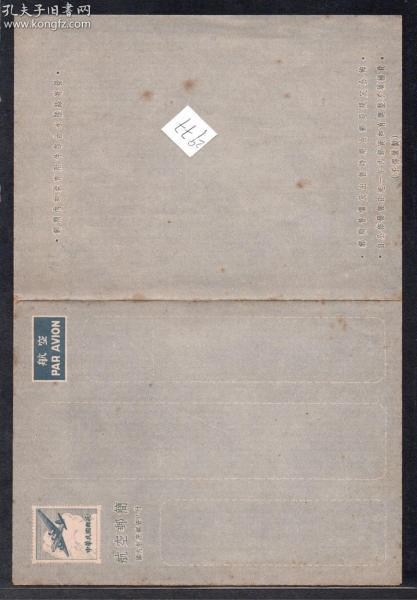 (2977)国内航平邮已付航空邮简新