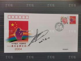 著名射击运动员、现任国家射击队女子步枪教练 杜丽 2007年签名《中华健儿再创辉煌勇夺金牌纪念封》首日实寄封一张(尺寸:11.9*22.8cm)HXTX311858