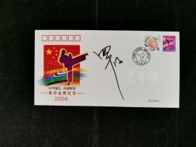 """中国跆拳道运动员、2004年雅典奥运会72公斤级冠军 罗微 2004年签名《中华健儿再创辉煌勇夺金牌纪念封》一枚(贴有""""女子跆拳道67公斤以下级""""邮票)HXTX311868"""