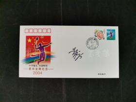 """前中国羽毛球队队员、 首个卫冕奥运会羽毛球单打冠军 张宁 2004年签名《中华健儿再创辉煌勇夺金牌纪念封》一枚(贴有""""羽毛球女子单打""""邮票) HXTX311871"""