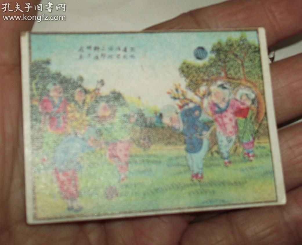 老的小洋画片(谜语) 【特大尺寸】 【6.5X5厘米】【极稀缺品】.