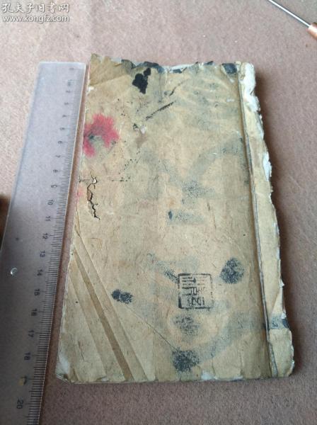 文和堂梓木刻版画本《三字经》全一册。