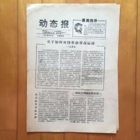 文革小报:动态报,1967年9月6日,共四版,苏州市一.一六红联会,上海机校红革会、红中技主办