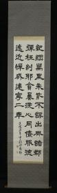 【日本回流】原装旧裱 水萌 平成五年 临隶书书法作品 一幅(纸本立轴,画心约4.1平尺,钤印:佳子、水萌)HXTX171205
