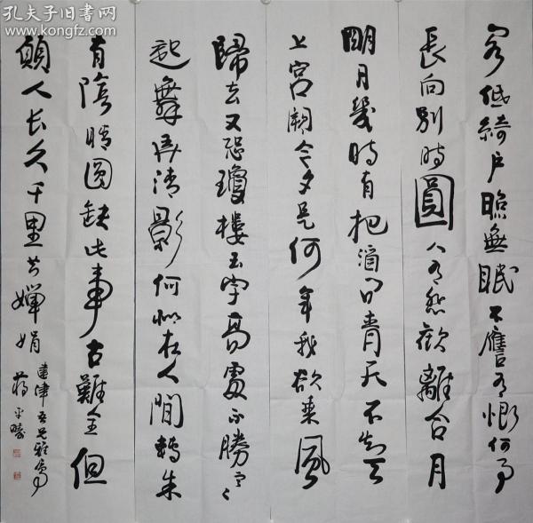【蔣平疇】福建省詩詞學會副會長,福州市書法篆刻研究會常務理事。書法四條屏