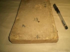 清手抄本:《乙酉年》本原装一厚册