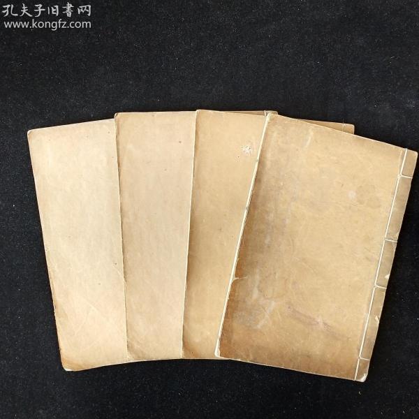 mk36综合各种名著序录的书《经史百家序录 》存4册 民国  开智书局 白纸 石印