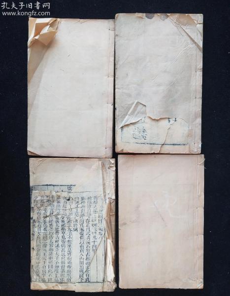 mk21清官府修明代史實的書《御撰資治通鑒明紀綱目》  存4冊1到14卷,有牌記 清竹紙木刻