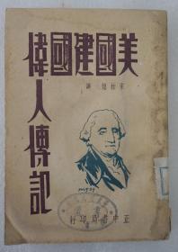 ZD:宋桂煌译作  民国原版《美国建国伟人传记》一册全   1947年正中书局再版本 32开平装本!