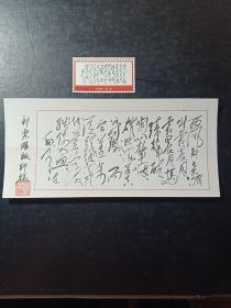 文革邮票试印样