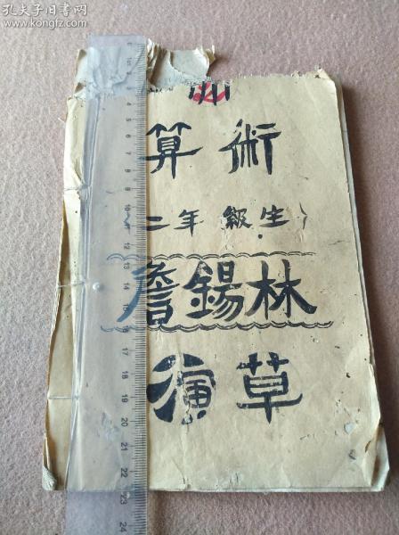 民国抗战课本土纸手抄本,民国28年二年级生《算术演草》一册,惜残。
