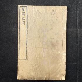 mk29清初杰出诗人、文学家 王士祯的笔记体著作《陇蜀余闻 》1册全, 清早期竹纸写刻