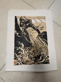 六十年代李桦木刻水印版画,