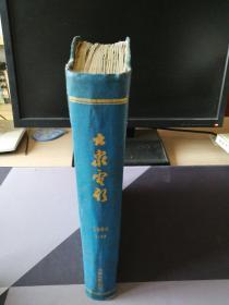 大众电影1984年1至12期中国电影出版社合订本