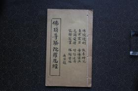 佛顶尊胜陀罗尼经  佛说观弥勒菩萨上升兜率陀天经(法因法师藏本)二本合拍