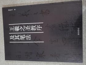 王羲之圣教序及其笔法       16开本。  开281