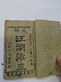 木刻,江湖海底上中下三本书合订一套全。江湖帮派帮规码头等。