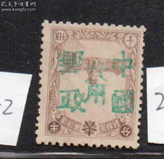 (2973)满四版普票半分加盖中国邮政东北地方加盖倒盖