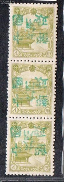 (2974)满四版普票4分加盖中国邮政东北地方加盖倒盖直三联