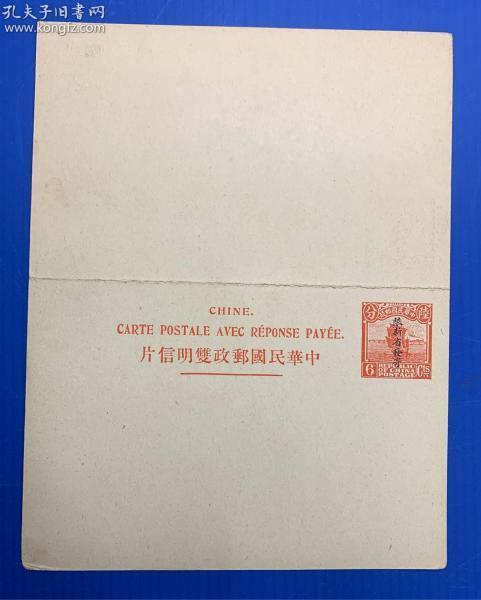 2983a)限新省贴用国际6分片双联新