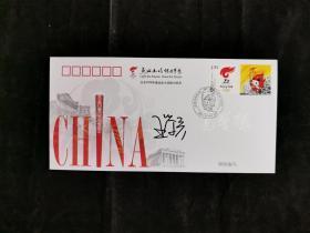 """著名影视演员 王学兵 2008年签名《北京2008年奥运会火炬接力纪念封》一枚(贴有""""地29届奥林匹克运动会""""特种邮票) HXTX167882"""