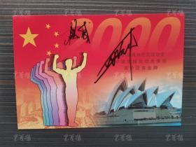 著名体操运动员 杨威、邢傲伟 签名《第27届奥林匹克运动会中国体操运动员荣获男子团体金牌》明信片一张(尺寸:9.8*14.6cm)HXTX311856