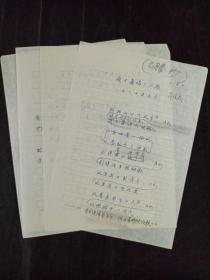 开国少将、曾任沈阳军区副参谋长 肖全夫 诗稿《战士喜唱大风歌》两页 HXTX311849