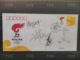 著名举重远动员 陈燮霞、刘春红、曹磊、廖辉 签名《<第29届奥林匹克运动会火炬接力标志>专用邮票》首日实寄封一张(尺寸:10.8*21.8cm)HXTX311857