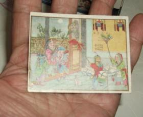 老的小洋画片(谜语) 【特大尺寸】 【6.5X5厘米】【极稀缺品】