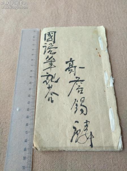 民国纸扎装手抄本《高一国语笔答》一册全,共10个筒页。