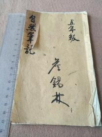 民国抗战资料,小学生五年级手抄本《自然笔记》一册,共12个筒子页,6页空白。