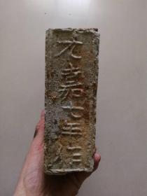 元嘉七年作---古砖、文字砖、砚料,字口清晰,适合做拓片 做砚台。