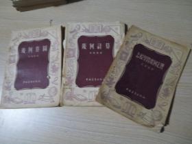 老教材数学三本《几何作图》《怎样学习几何定理》《几何计算》(此本书封皮脱落),许莼舫著,张达远著。中国青年出版社,1955年,