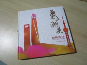 勇立潮头1978-2018,中共上海市委宣传部,上海市庆祝改革开放40周年画册