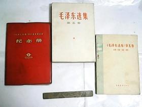 毛泽东选集 第五卷 / 第五卷 词语简释 / 第五卷印刷发行 纪念册 / 壹套